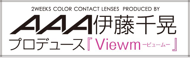 2WEEKS COLOR CONTACT LENSES PRODUCED BY AAA伊藤千晃プロデュース「Viewm ビューム」