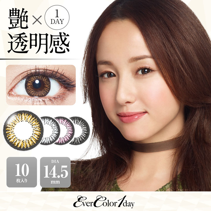 Ever Color 1day エバーカラーワンデー 度あり/なし 2310円~ 1日使い捨てカラコン 直径 14.5mm Brown Pink Black Gray