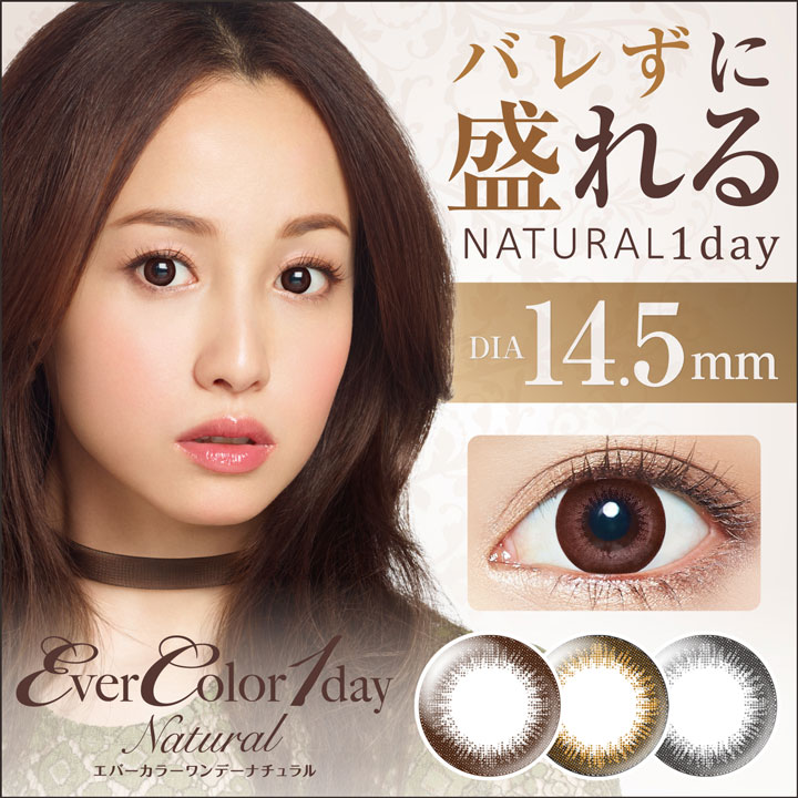 Ever Color 1day Natural 14.5mm 度あり/度なし バレずに盛れるNatural1DAY