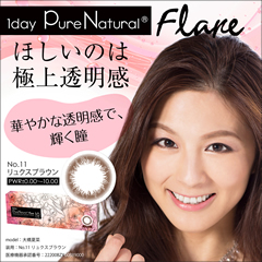1day Pure Natural Flare LuxeBrown
