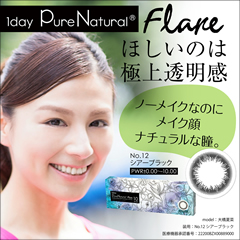 1day Pure Natural Flare SheerBlack