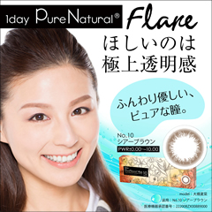 1day Pure Natural Flare SheerBrown